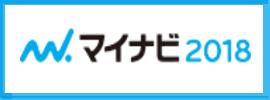 採用情報 【マイナビ2018 新卒採用】