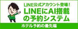 LINEにAI搭載の予約システムリリース