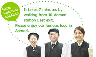 It takes 7 minutes by walking from JR Aomori station, East exit.
