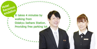 Hotel recommendation Only 4 minites from Odakyu Isehara Station.Free several parking lots are available.