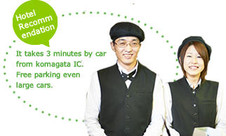 It takes 3 minutes by car from Komagata IC. Free parking even large cars.