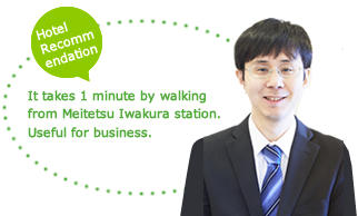 Hotel recommendation 1 minute walk from Meitetsu Iwakura station.Good location for the business.