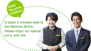 Hotel recommendation It is 3 minites walk from Mishima shrine.Please enjoy our special curry rice.