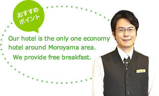 Hotel recommendation Our hotel is only one hotel around Moroyama area.Please enjoy breakfast.
