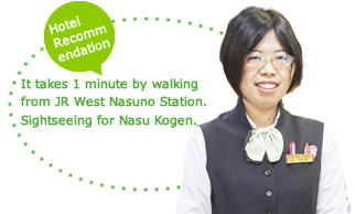 It takes 1 minute by walking from JR West Nasuno Station. Sightseeing for Nasu Kogen.