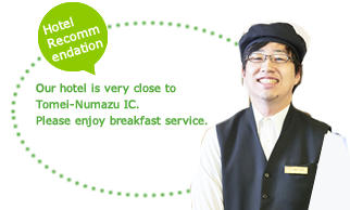 Hotel recommendation Very close to Tomei-Numazu IC.  Please enjoy breakfast.