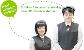 It takes 5 minutes by walking from JR Kawanoe Station. We provide special product