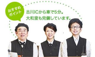 おすすめポイント 古川ICから車で5分。大和室も完備しています。