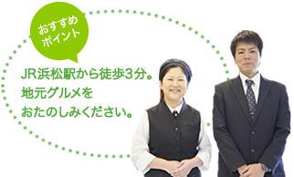 おすすめポイント JR浜松駅から徒歩3分。地元グルメをおたのしみください。
