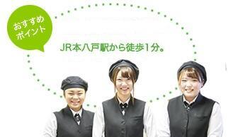 おすすめポイント JR本八戸駅から徒歩1分。焼き立てクロワッサンをおたのしみください。