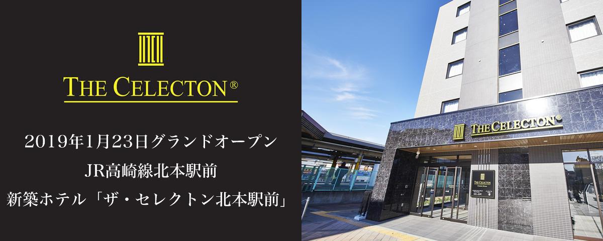 ザ・セレクトン北本駅前