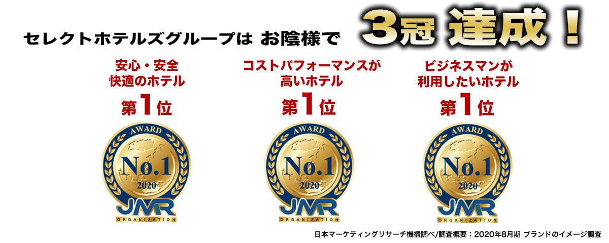 セレクトホテルズグループ 日本マーケティング機構調べ 3部門第1位受賞のお知らせ