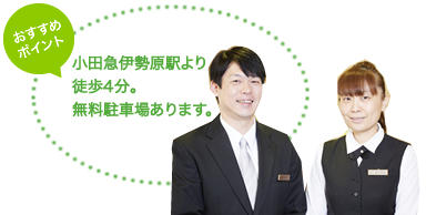 おすすめポイント 小田急伊勢原駅より徒歩4分。無料駐車場あります。