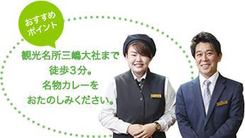 おすすめポイント 観光名所三嶋大社まで徒歩3分。名物カレーをおたのしみください。