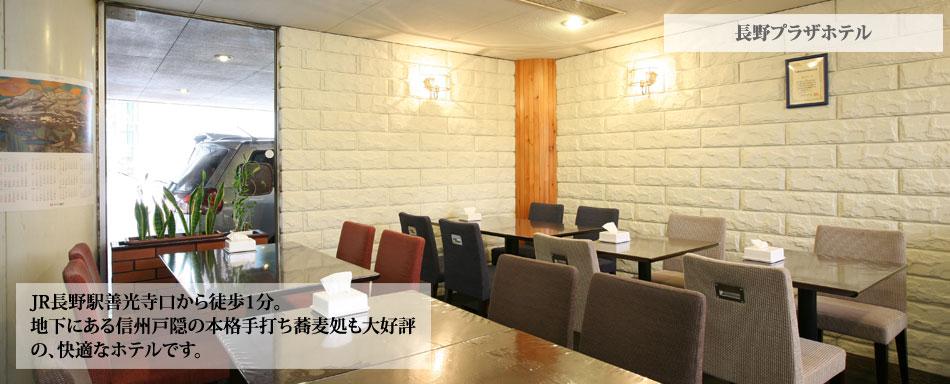 長野プラザホテル ホテルTOP 料金・プラン アクセス・周辺案内 お問い合わせ  格安・激安のセ