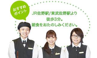 おすすめポイント JR佐野駅/東武佐野駅より徒歩3分。朝食をおたのしみください。