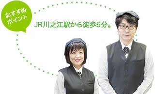 おすすめポイント JR川之江駅から徒歩5分。朝食には名物讃岐うどんも!