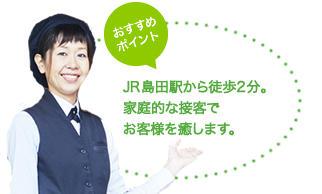 おすすめポイント JR島田駅から徒歩2分。家庭的な接客でお客様を癒します。