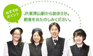 おすすめポイント JR東津山駅から徒歩3分。朝食をおたのしみください。
