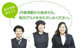 おすすめポイント JR焼津駅から徒歩3分。 地元グルメをおたのしみください。