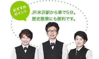 おすすめポイント JR米沢駅から車で5分。歴史散策にも便利です。